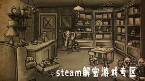 steam解密游戏专区