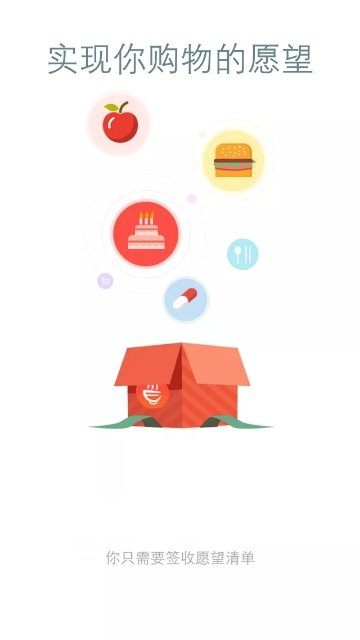醒購優惠券App截圖