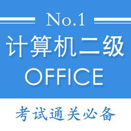 计算机二级office题库