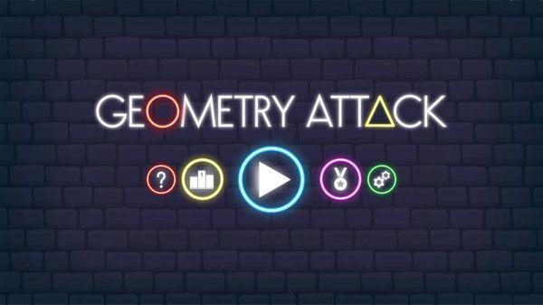 幾何攻擊截圖