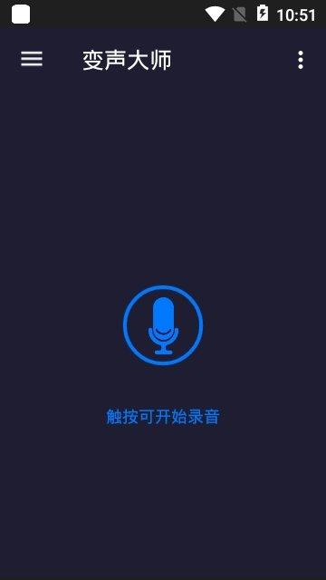 特效變聲大師App截圖
