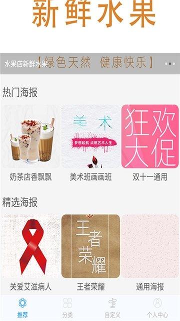 美林設計app截圖
