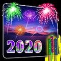 新年焰火2020模拟