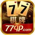 77棋牌正版
