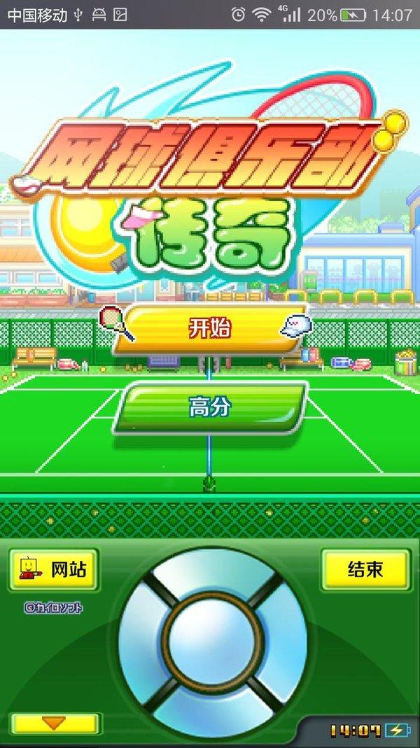 开罗网球俱乐部破解版游戏截图
