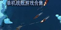单机战舰游戏合集