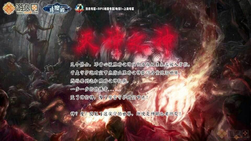 滅神之神4.0重制數據版 附隱藏英雄密碼