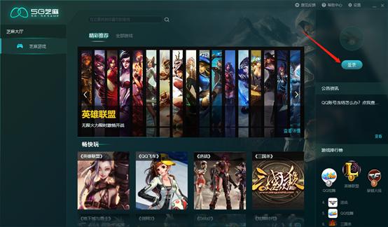 5G芝麻云游戏平台截图