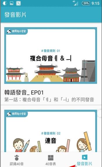 韩语兔小学堂App截图