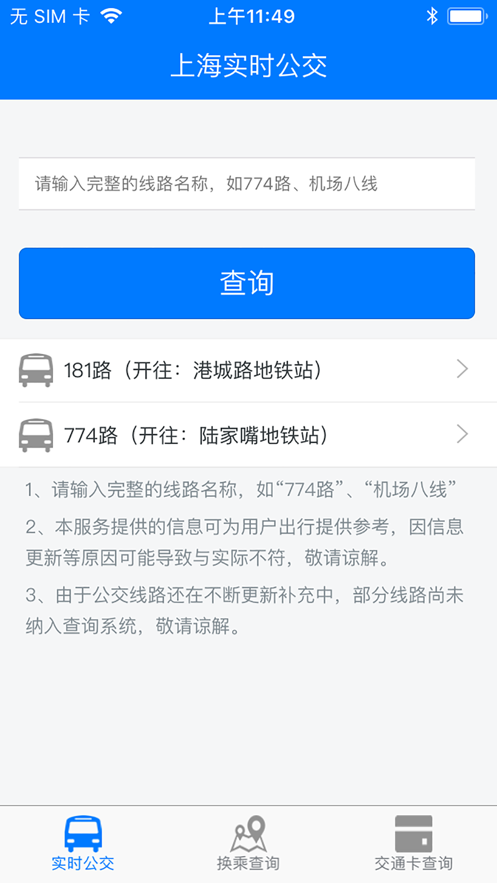 上海公交极速版