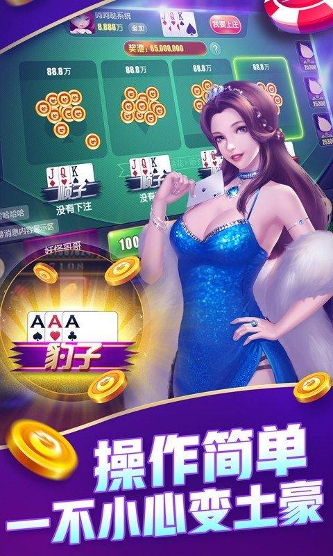 扫雷娱乐棋牌苹果版介绍