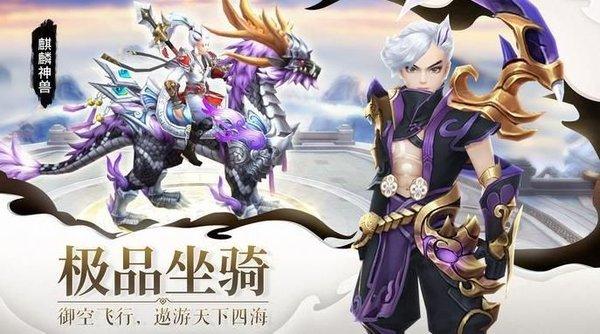 剑玲珑之神剑诀OL游戏截图