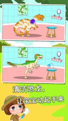 恐龙世界知识大全