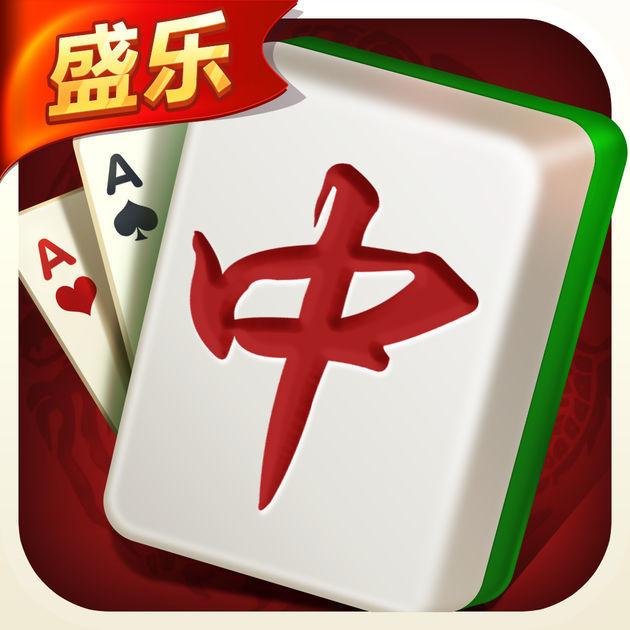 盛樂棋牌游戲