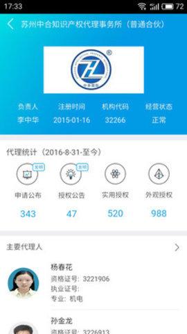 企服查app