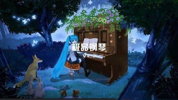 极品钢琴官网版