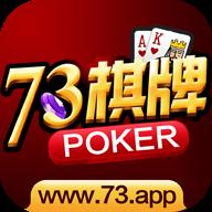 73棋牌游戏