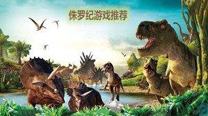侏罗纪系列游戏推荐