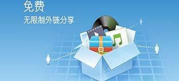 資源共享軟件