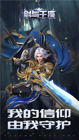 剑与王座介绍