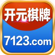 开元棋牌7123