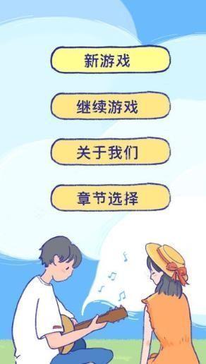 summer恋爱