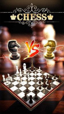 天梨國際象棋