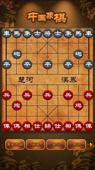 航訊中國象棋