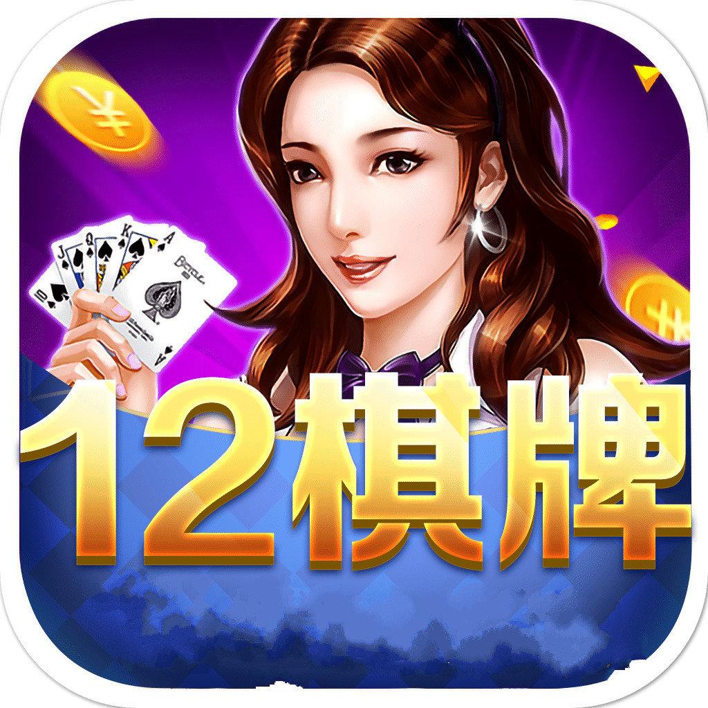 12棋牌最新版app