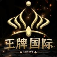 王牌国际棋牌游戏
