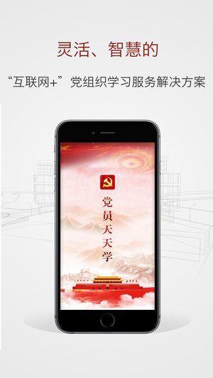 党员天天学app截图