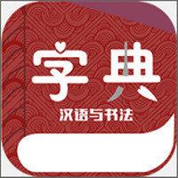 汉语与书法字典