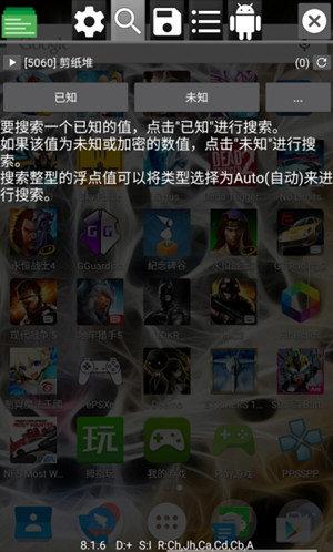 gg修改器框架介绍