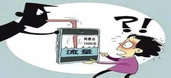 手机流量管理软件