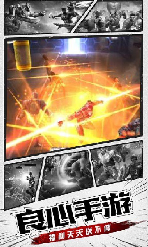 X漫威终局之战满V版截图