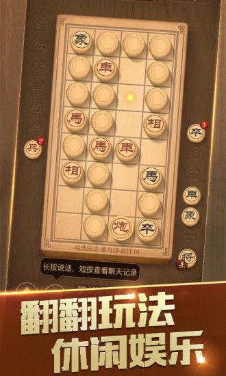 中艺中国象棋