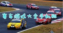 赛车游戏大全手机版