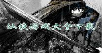 仙侠游戏大全下载