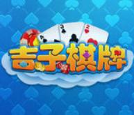 吉子棋牌游戏官方版