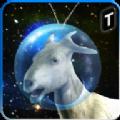 模拟山羊流浪地球