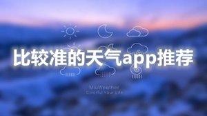 比较准的天气app推荐