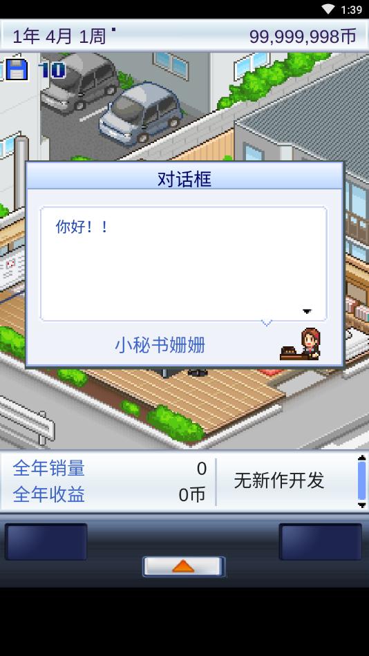 游戏开发物语介绍