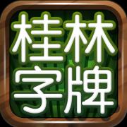 老k桂林字牌