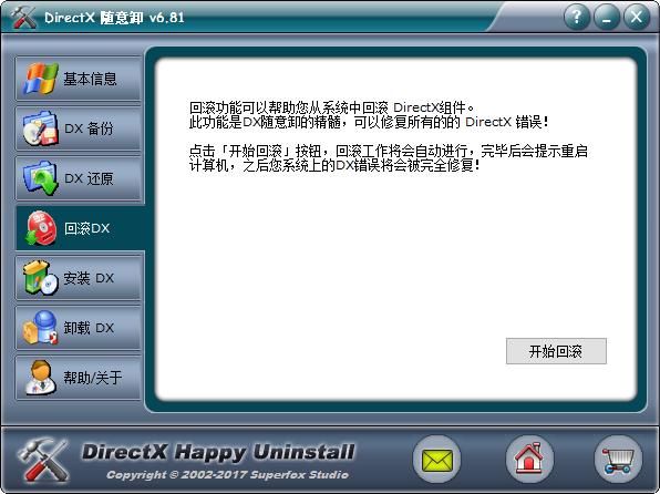 DirectX隨意卸