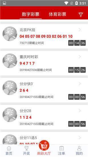 62cp彩票app