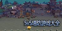 5v5塔防游戏大全