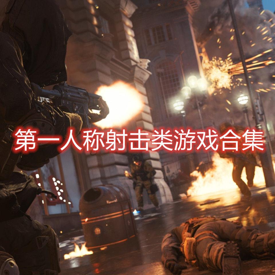 第一人称射击类游戏合集