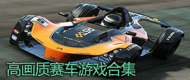高画质赛车游戏合集