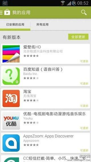 Google Play商店