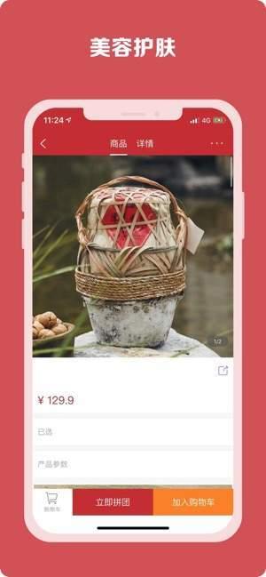 优品趣购app截图